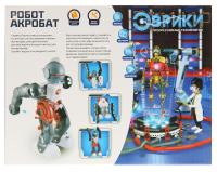 """ЭВРИКИ Конструктор """"Робот-акробат"""" № SL-0049 318040"""