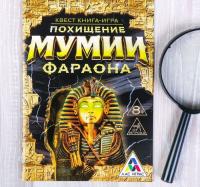"""Книга-игра поисковый квест """"Похищение Мумии Фараона""""   2578109"""
