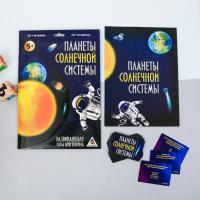 """Игра-викторина """"Планеты солнечной системы""""   3933384"""