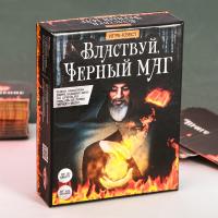 """Игра карточная """"Властвуй, Черный маг"""", 14x10,5 см 807580"""