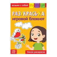 """Блокнот с заданиями """"Раскрась-ка""""  20 стр 3663649"""