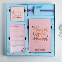 """Канцелярский набор ежедневник, планинг, блок бумаг и ручка """"Мечтай. Создавай. Действуй""""   4522999"""