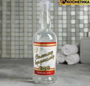 "Гель для душа водка ""Самому крутому"", 500 мл аромат мужского парфюма 5197362"