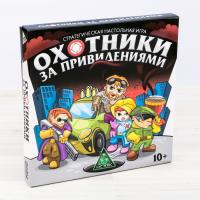 """Игра стратегическая """"Охотники за привидениями""""    3546087"""