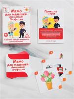 Игра развивающая «Мемо для малышей Ассоциации Профессии»   4370530