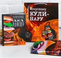 """Подарочный набор """"Искусному кулинару"""" фартук, кулинарная книга 3613211"""