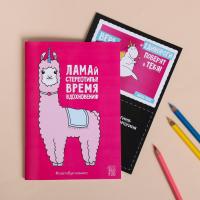 "Скетчбук-комикс ""Лама"" 4201510"