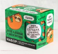 """Набор """"Отдохни"""": кружка (300 мл), чай пряный апельсин (50 г) 4493044"""
