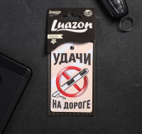 "Ароматизатор в авто, серия приколы ""Удачи на дороге""   2341421"