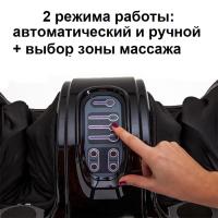 Массажер для ног Foot Massage Plus FITSTUDIO (2  режима, + выбор зоны массажа)