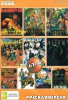 Картридж для Sega 67 в 1 № 6 BS-67001