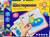 "Настольная Игра ""Шестерёнки"" YG787-37"