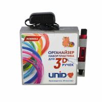 UNID Набор-органайзер с пластиком для 3D ручек: PRO-9 (по 10м. 9 цветов в коробке)