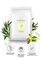Противовоспалительная альгинатная маска с маслом австралийского чайного дерева, 30гр.