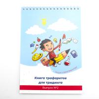 Книга-трафареты по 3Дингу. Выпуск 2